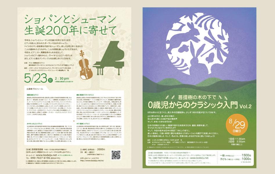 Event Flyer イベントちらし