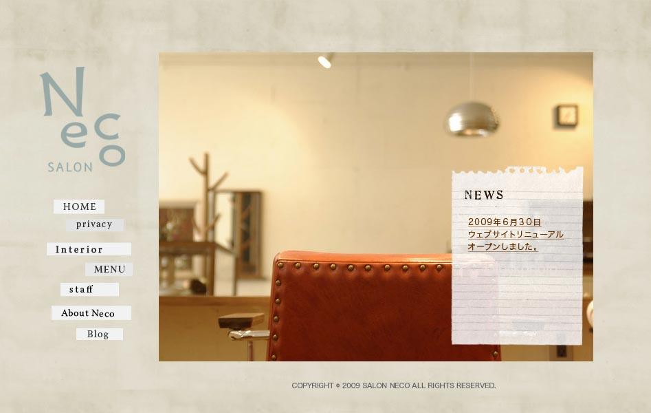 salon neco website design ウェブサイトデザイン